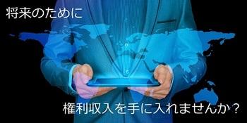 ネットビジネス①-1.jpg